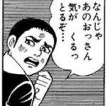 面接に行くよ!!