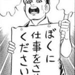 仕事探す宣言!!