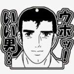俺はホモじゃない!!