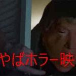 これがちやばだと思う!!怖い映画特集!!!