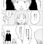 ちょっとえ●いとあるニート3・ 道を聞く、イケメン編
