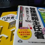 今日から俺は変わる!ばっくれ資格勉強開始!!!