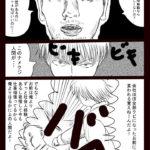 ばっくれ太郎・ジャンプルーキー!!