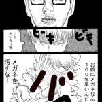 とあるニート36・・メガネかけるな!!