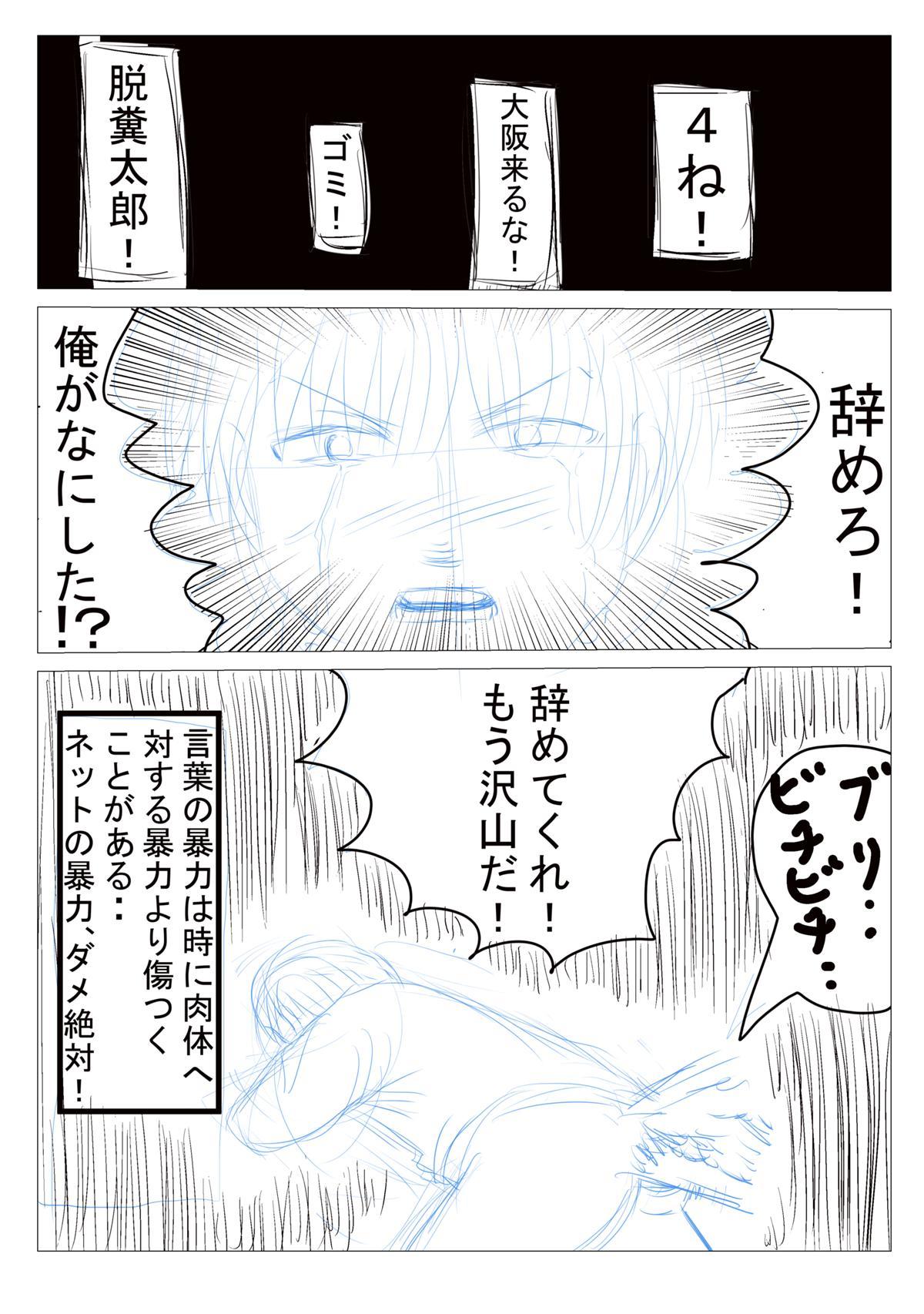 とあるニート42・・ネットでの言葉の暴力ダメ・絶対!!