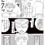 ばっくれ次郎物語その3・・DQNが主任の会社1日でバックレ!!