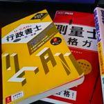 行政書士、電験3、管理業務主任者いろいろな参考書買った!!