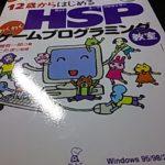 12歳からはじめるHSPゲームプログラミング教室!!